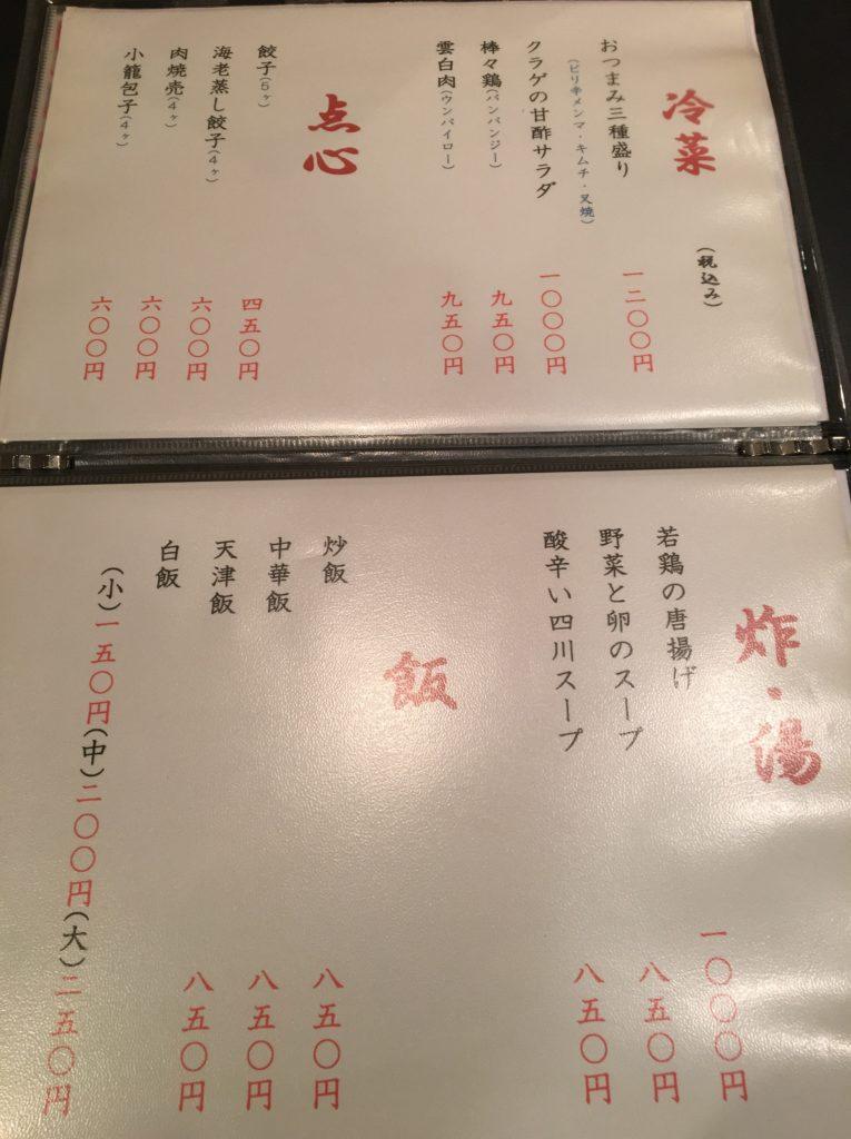 胡桃庵メニュー2