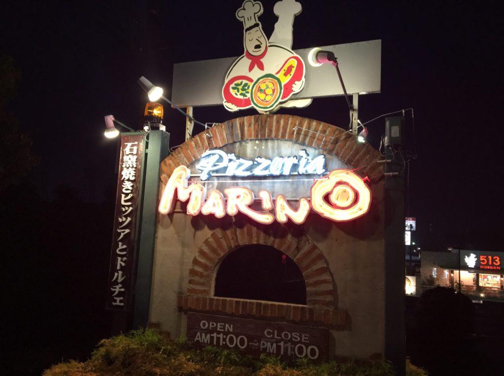 マリノ看板
