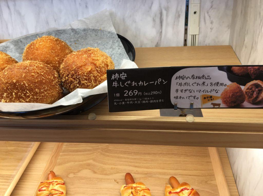 パーシモンガーデン牛しぐれカレーパン