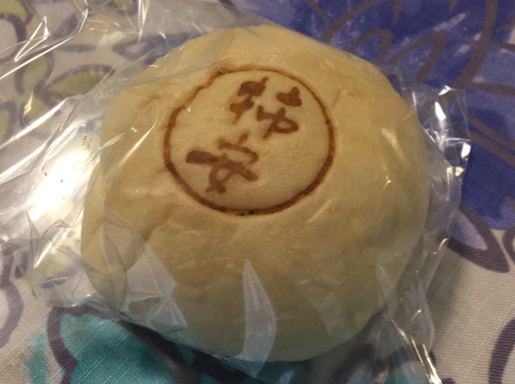 パーシモンガーデンプレミアムクリームパン