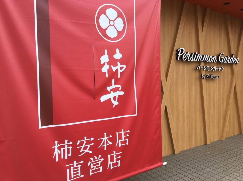パーシモンガーデン垂れ幕