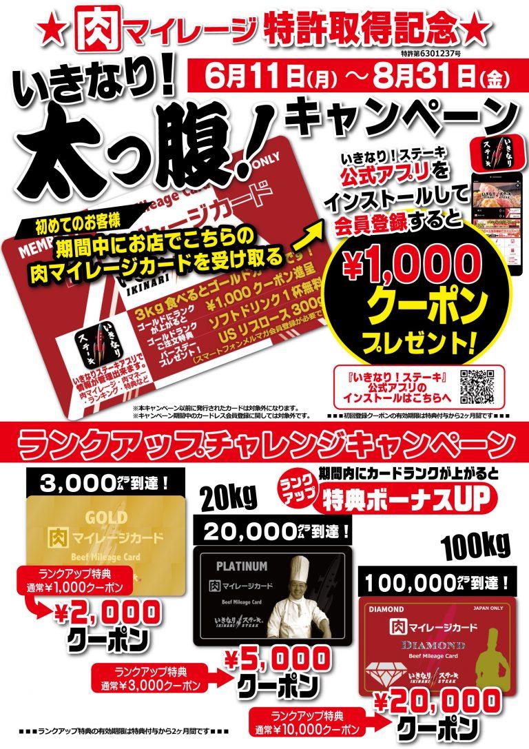 いきなりステーキキャンペーン