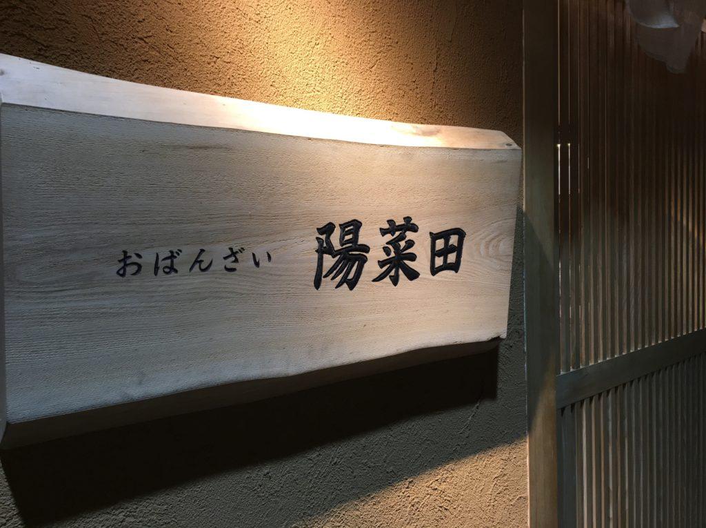 陽菜田看板