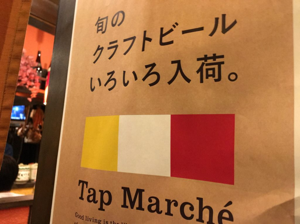 魚侍タップマルシェ