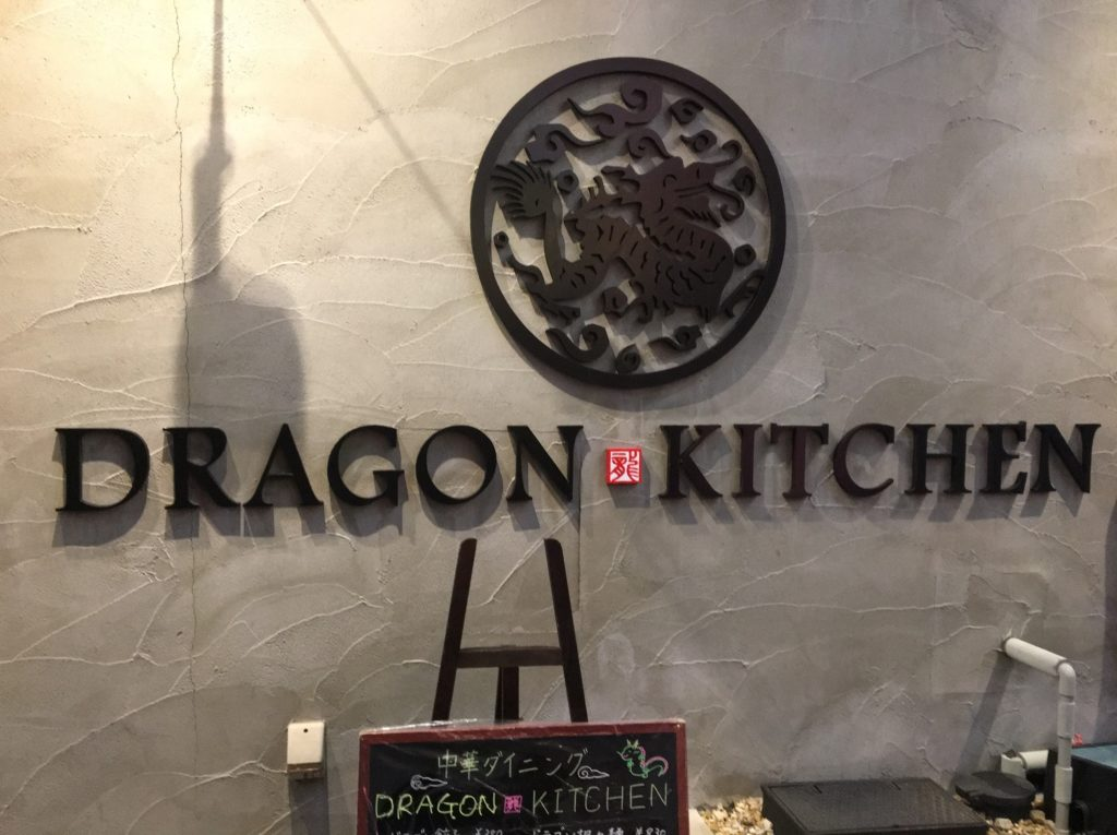ドラゴンキッチン外観