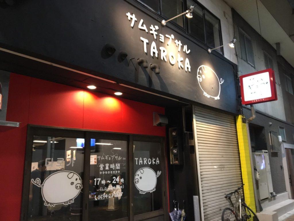 TAROKA外観