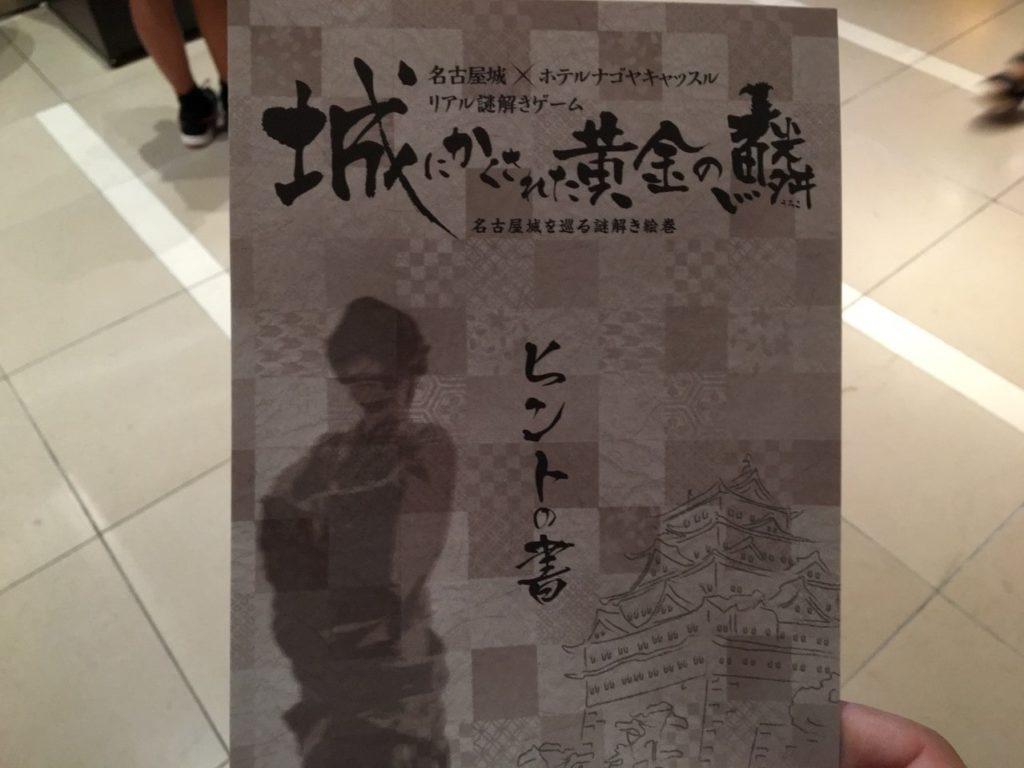 名古屋城謎解きヒントの書