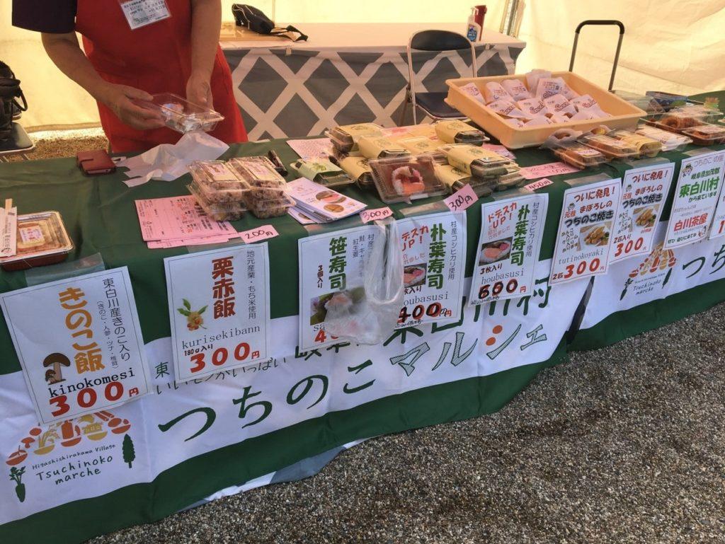 名古屋城謎解き広場