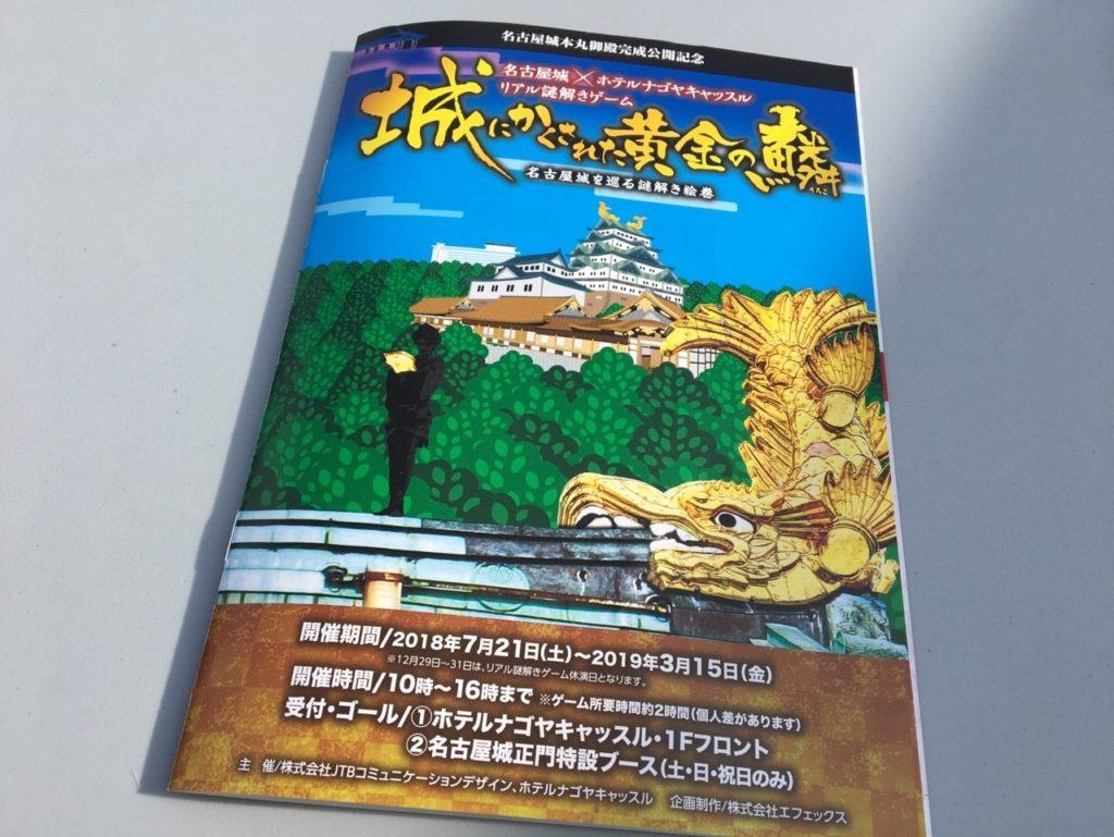 名古屋城謎解き絵巻