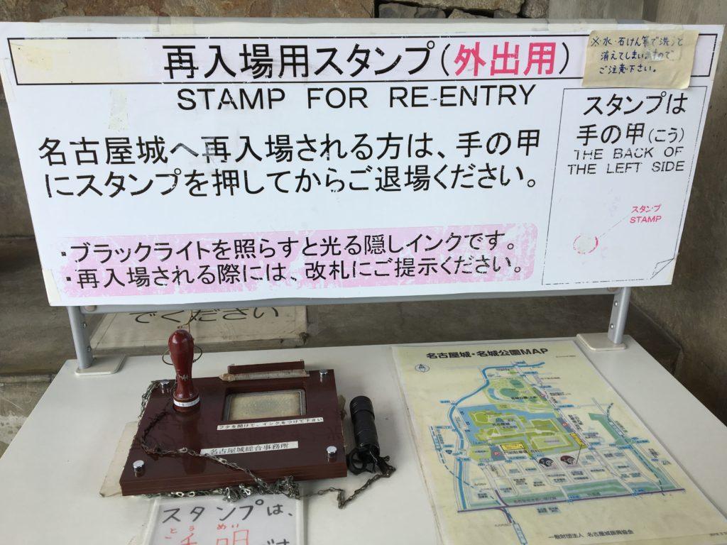 名古屋城謎解き再入場スタンプ