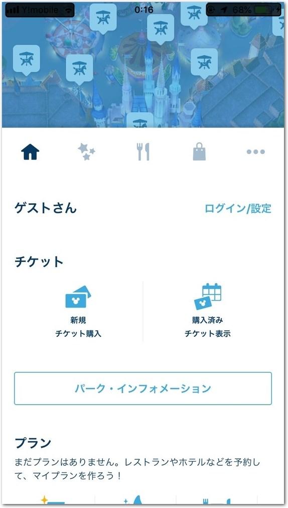 ディズニーアプリ画面