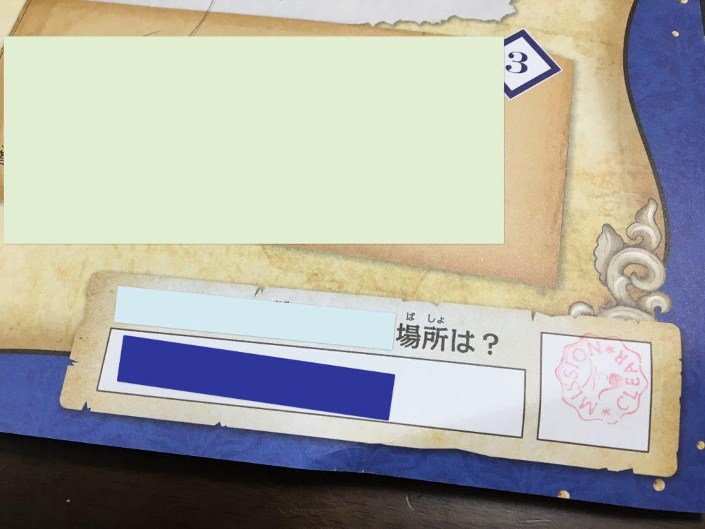 トレジャーストーン探偵団四角