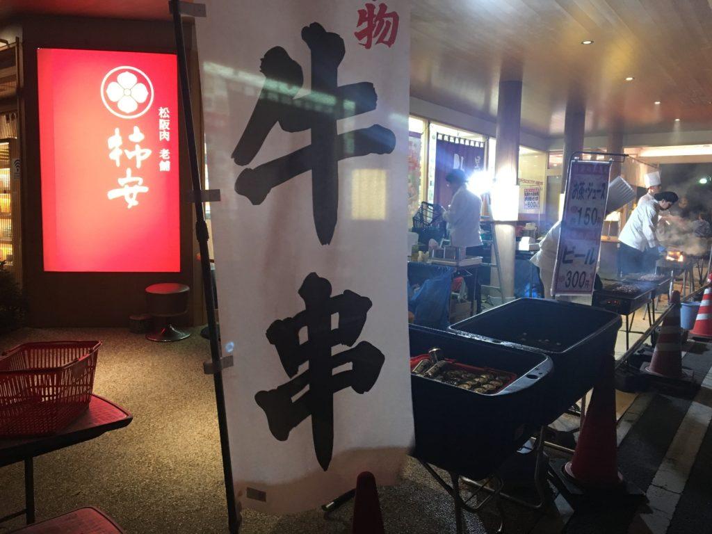 九華公園花見の柿安の牛串