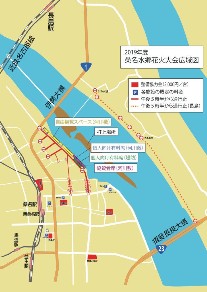 桑名水郷花火大会駐車場地図
