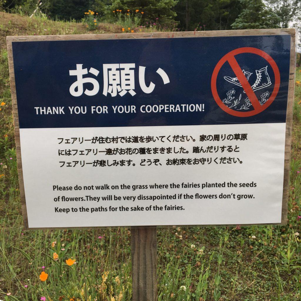 ローザンベリー多和田の妖精の暮らす村