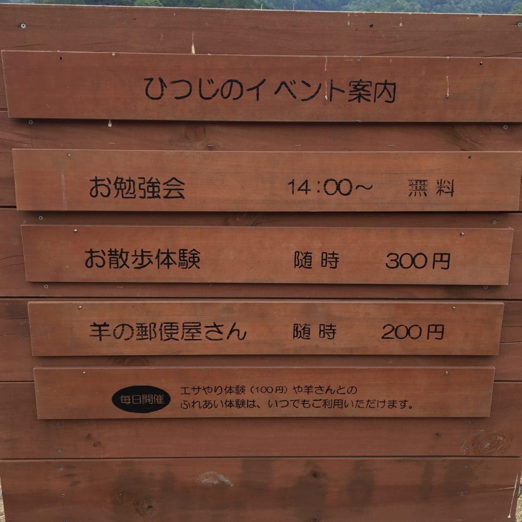 ローザンベリー多和田のひつじ触れ合い体験