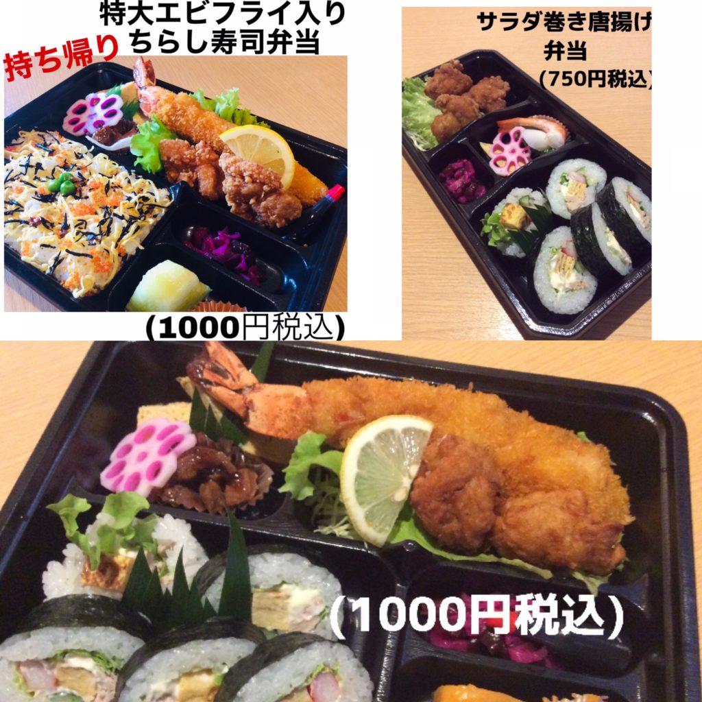 千代寿司テイクアウト