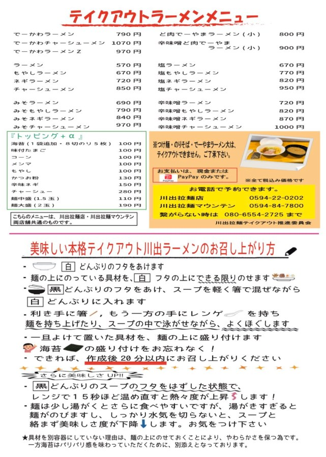 川出拉麺テイクアウト