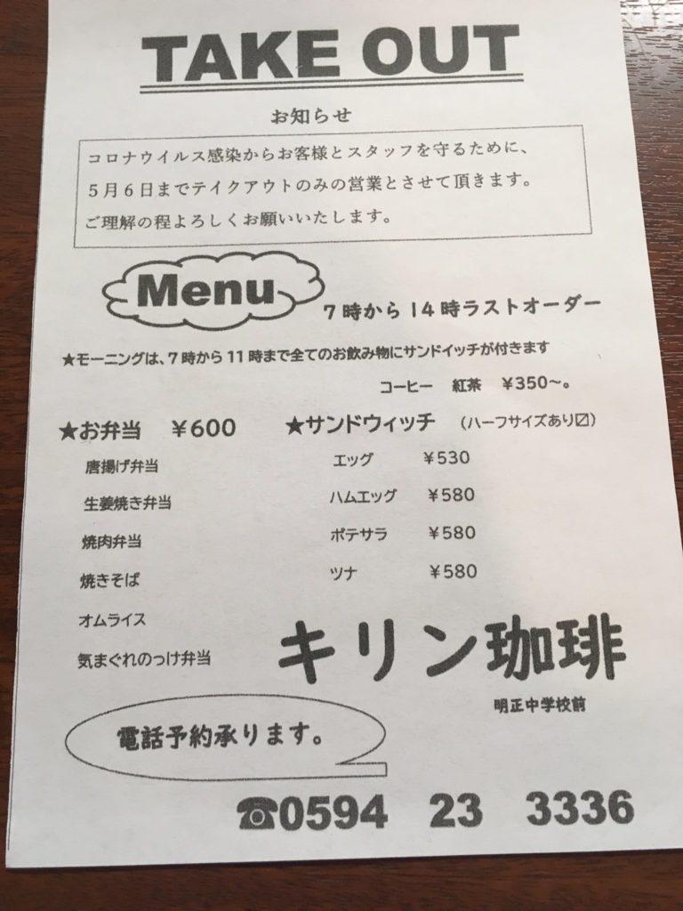 キリン珈琲テイクアウトメニュー