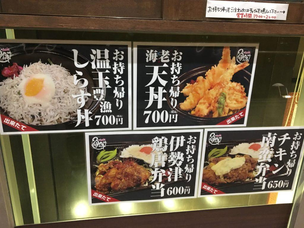 魚侍テイクアウト
